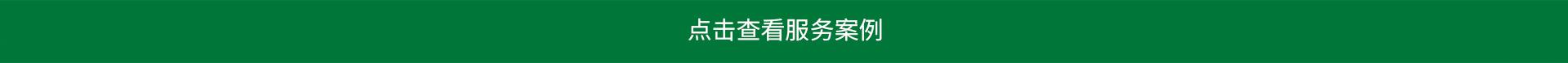 万怡会展页面(1)_24.jpg